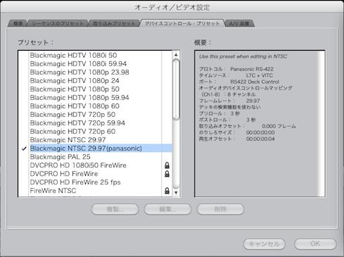 device_preset.jpeg
