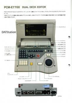PCM-E7700-2.jpeg